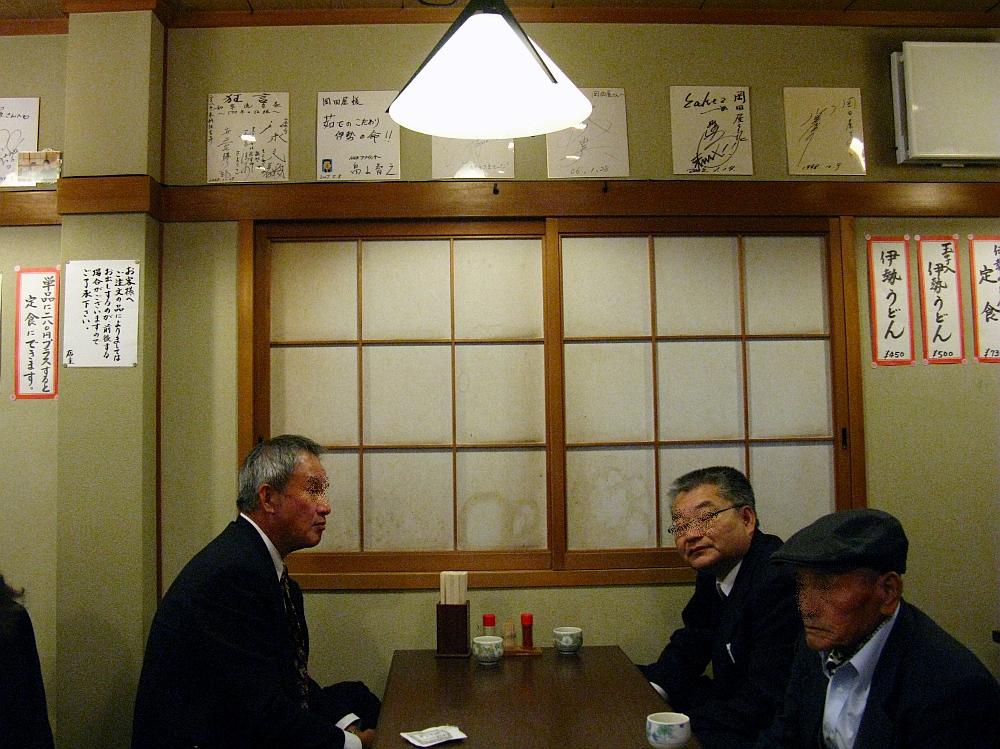 2013_11_29 伊勢神宮:岡田屋- (14)