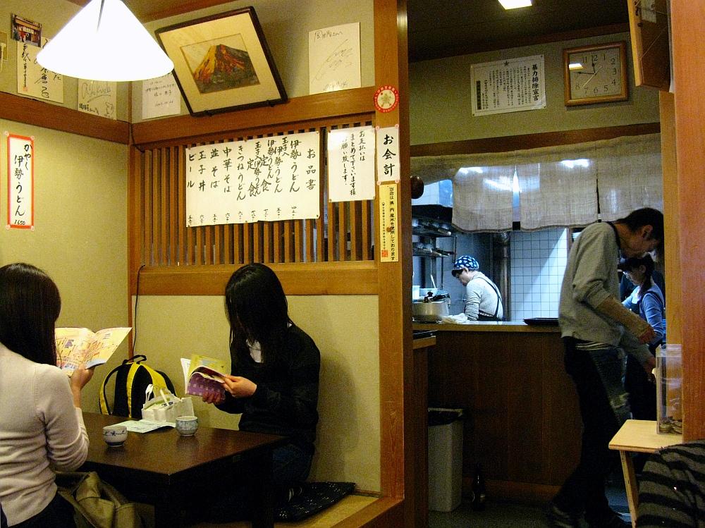 2013_11_29 伊勢神宮:岡田屋- (17)