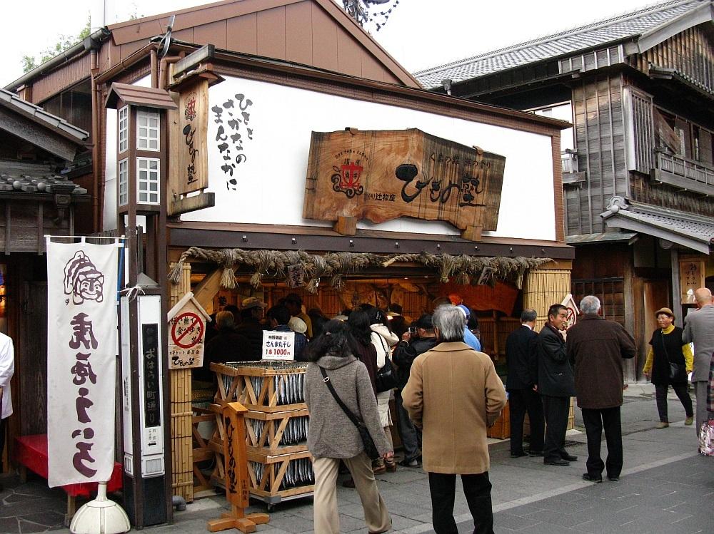 2013_11_29 伊勢神宮:ひもの塾 (2)