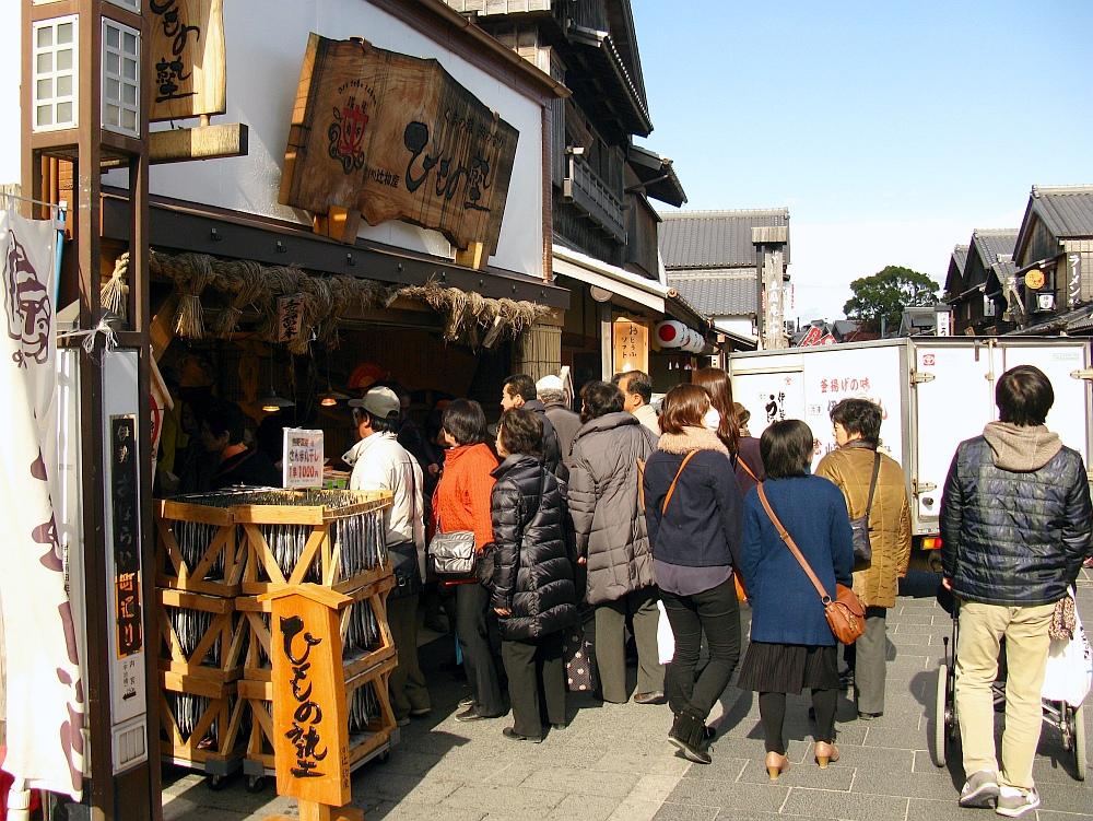 2013_11_29 伊勢神宮:ひもの塾 (1)