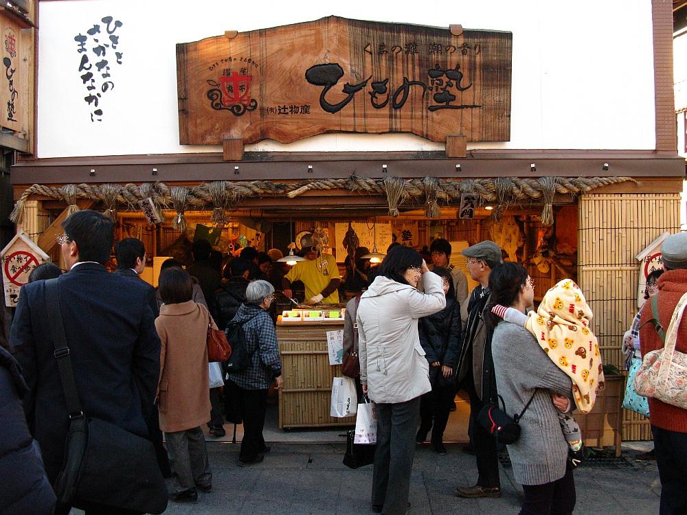 2013_11_29 伊勢神宮:ひもの塾 (3)