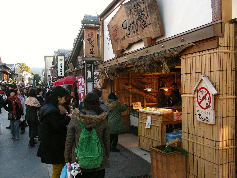 2013_11_29 伊勢神宮:ひもの塾- (31)