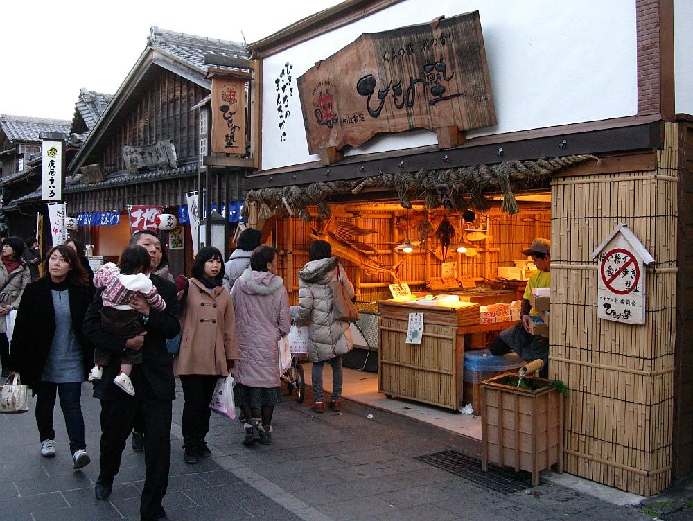 2013_11_29 伊勢神宮:ひもの塾- (32)