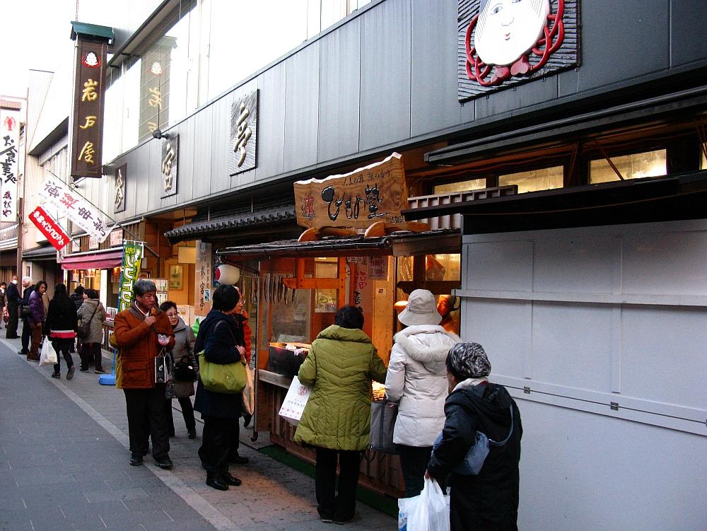 2013_11_29 伊勢神宮:ひもの塾- (39)