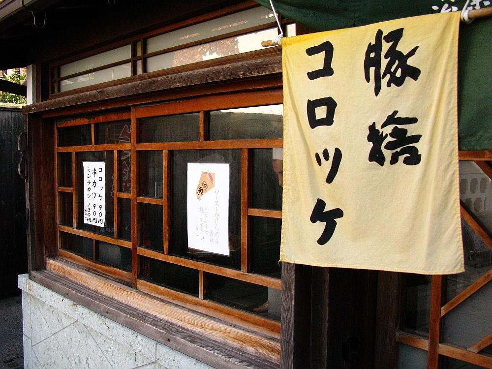 2013_11_29 伊勢神宮:豚捨 (8)