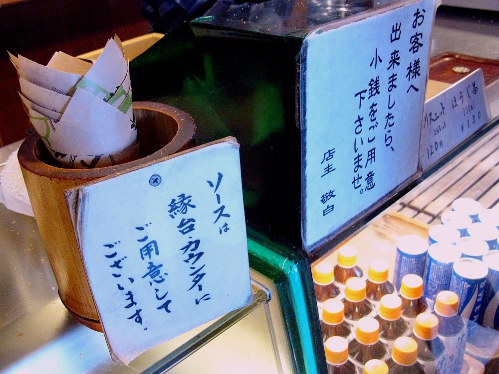 2013_11_29 伊勢神宮:豚捨- (15)