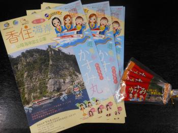 縺九☆縺ソ縺セ繧九€・convert_20150803184704