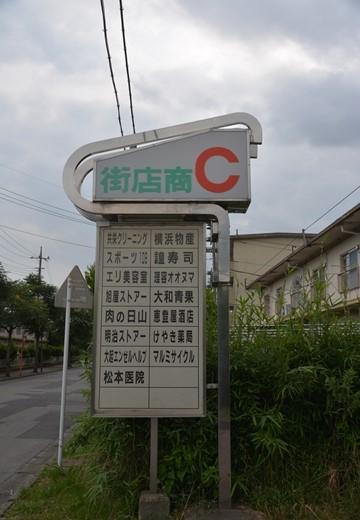 江北・松原団地 (241)_R