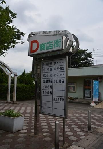 江北・松原団地 (312)_R