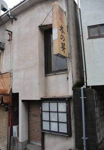大倉山・綱町 (620)_R