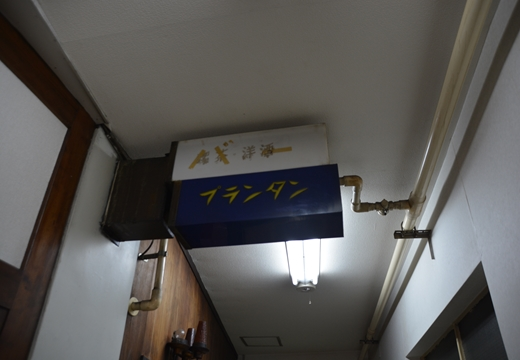 大倉山・綱町 (722)_R