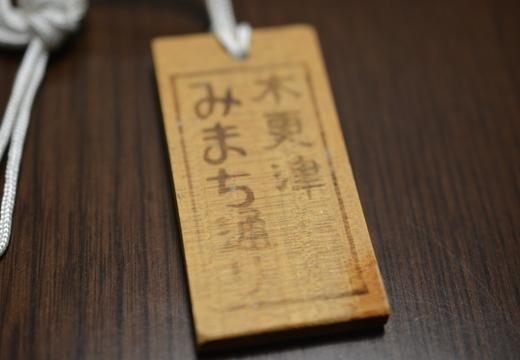 木更津 (5)_R