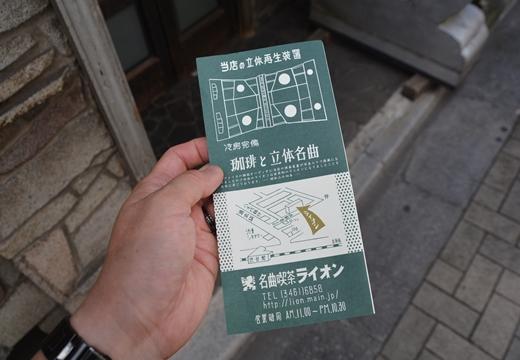 渋谷・三軒茶屋 (104)_R