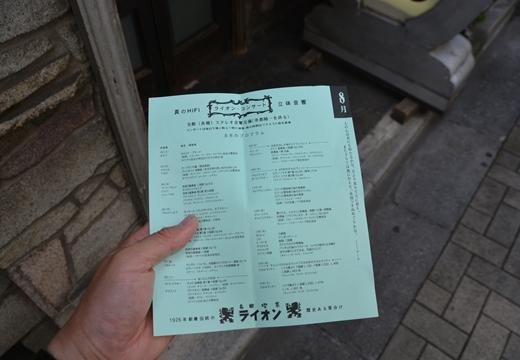 渋谷・三軒茶屋 (105)_R