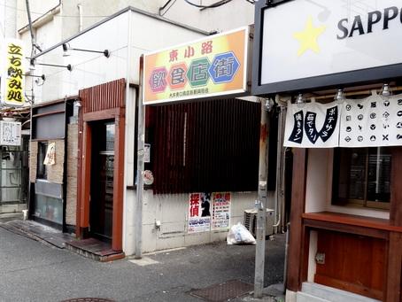 東小路飲食店街01