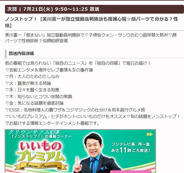 明日富士での放送20150721