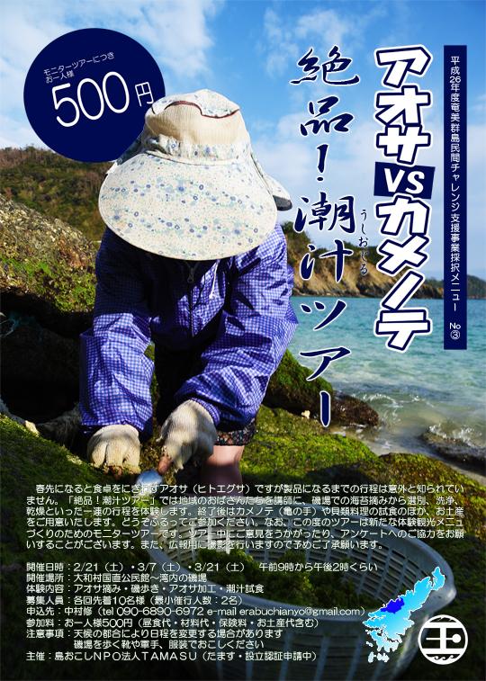 20150221あおさツアー00