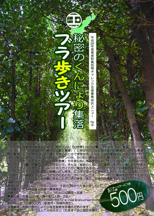 20150314ブラ歩きツアー00