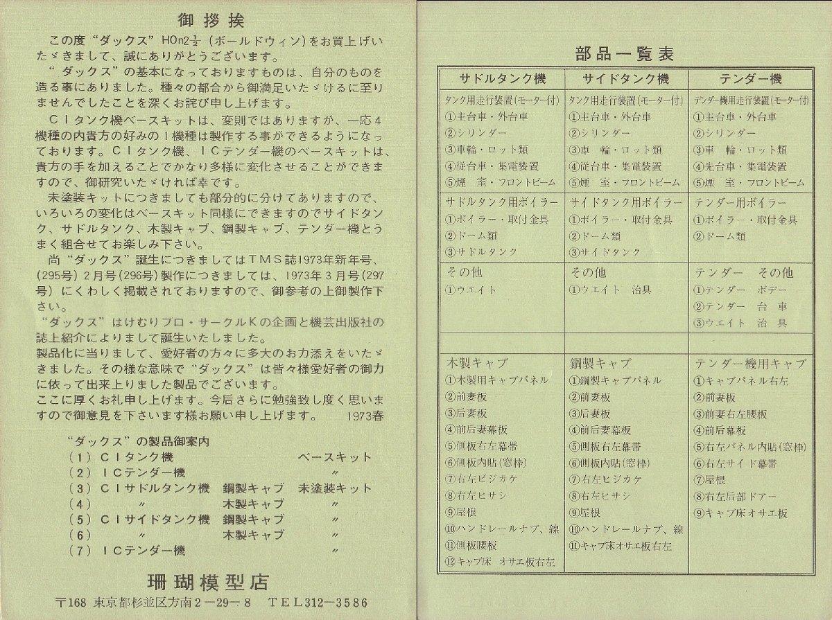 cb_a12_sango-ai_dachs1_73g-1-2_abe.jpg