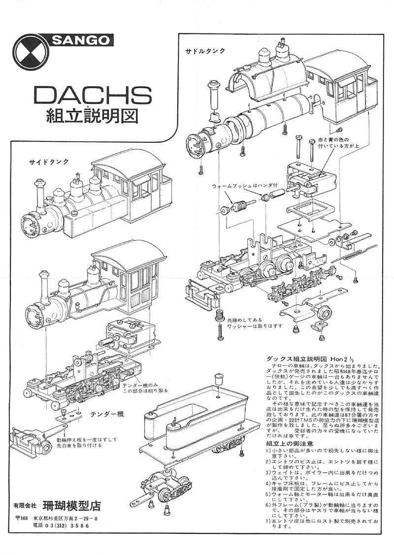 sango-ai_dachs1_rerun_a8.jpg