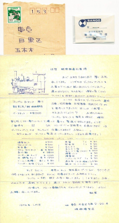 sango_letter_1974_a8.jpg