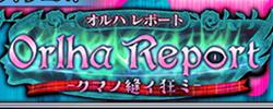 Orlha Report3 クマノ縫イ狂ミ