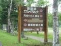 塘路の観光施設