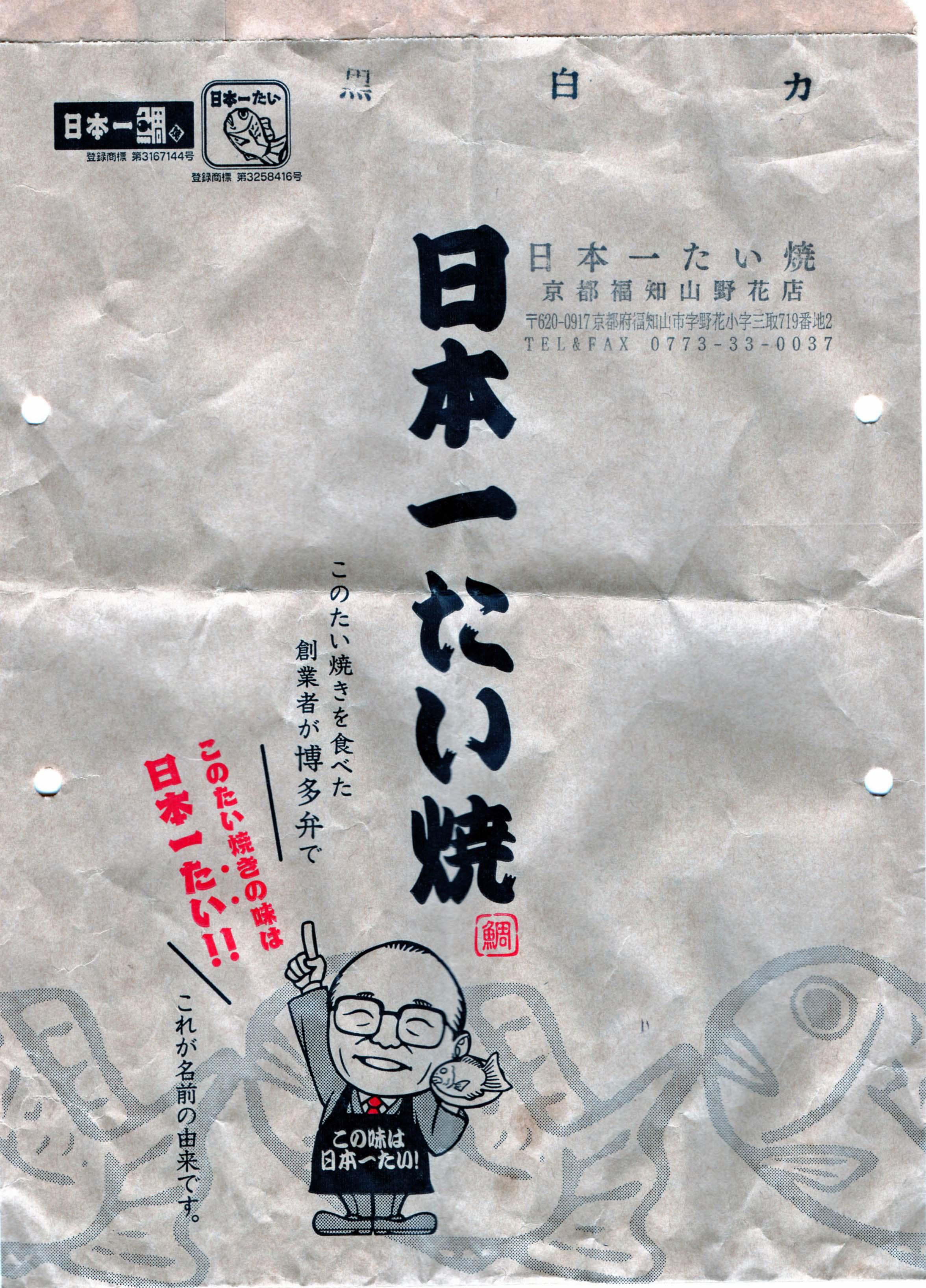 日本一たい焼き包装01