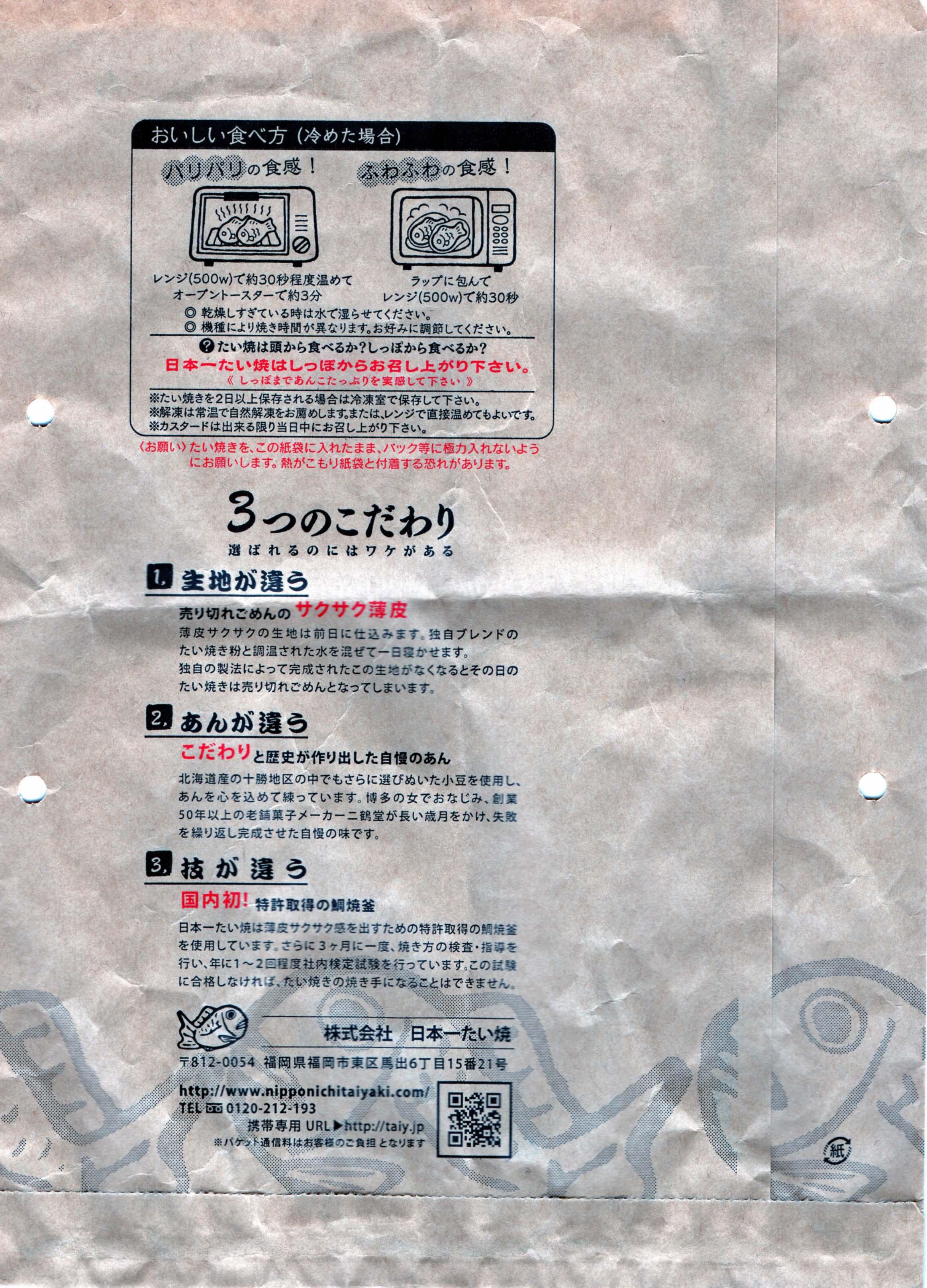日本一たい焼き包装02