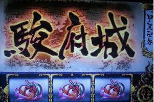 スロッターなら読める漢字挙げてけ