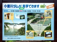 小里川ダム案内