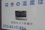 2Fの内部温度は19.5℃ (エアコンなし)