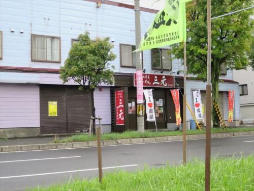 三元⑯ (2)_R