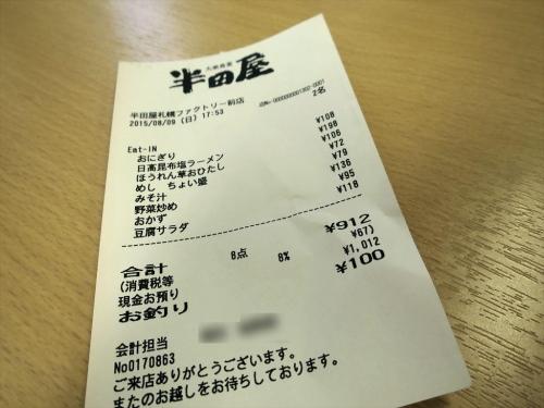 半田屋③ (10)_R