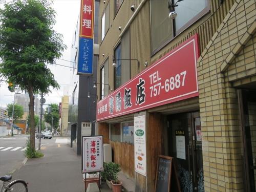 瀋陽飯店 (1)_R
