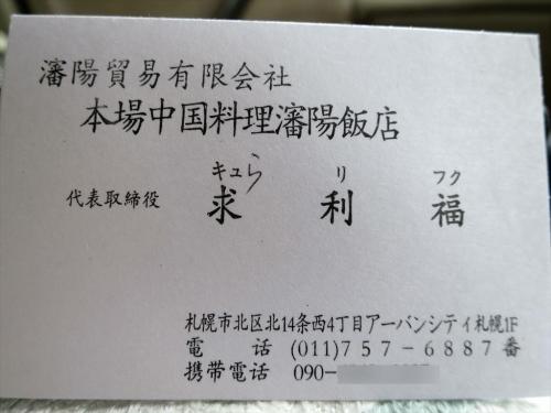 瀋陽飯店 (10)_R