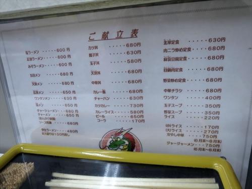 北華飯店⑫ (2)_R