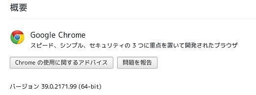Chrome_stable_390_2171_99_1.jpg