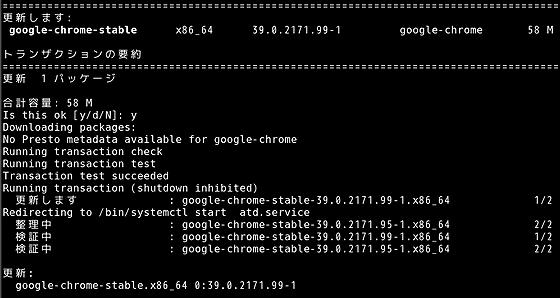 Fedora21_Chrome390_2171_99_1.jpg
