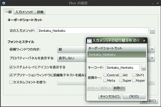 IBus_setup_f21_MATE.jpg