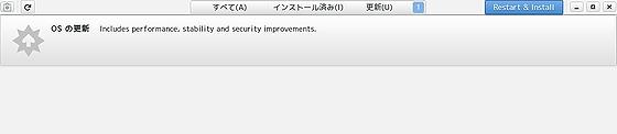 OS_update_gnome_SC.jpg