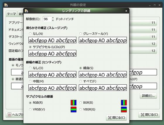 font_rendering_MATE.jpg