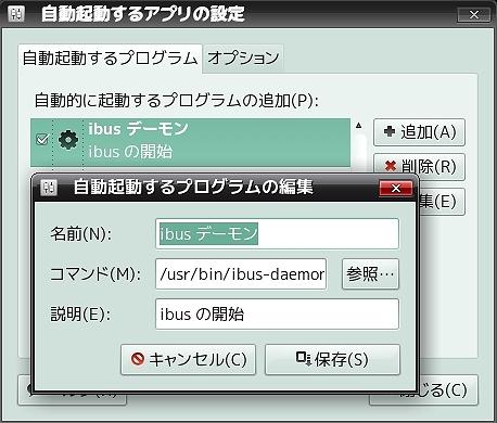 startup_ibus_daemon.jpg