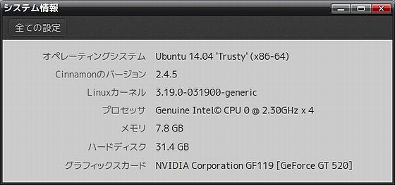 sysdetail_kernel319_ubuntu_Cinnamon.jpg