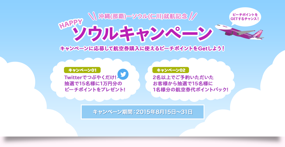 peachseoulcamp20150815.png