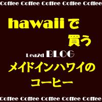 ハワイで買ったメイドインハワイなコーヒー