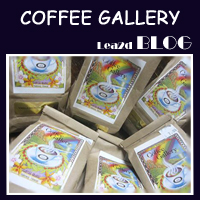大好きなハレイワのコーヒー屋さん「COFFEE GALLERY(コーヒーギャラリー)」ブログ