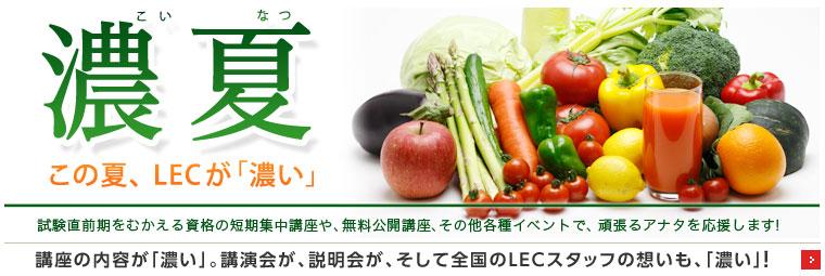 main_event_koinatsu.jpg