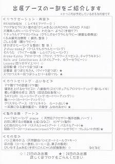 s-癒しの花束2015.1 裏