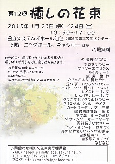 s-癒しの花束2015.1